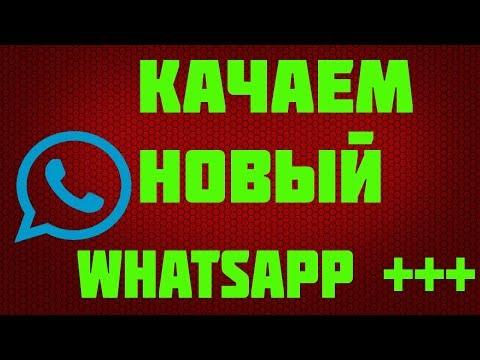 Скачать Whatsapp Plus 2019