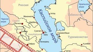 Каспийское море как причина Третьей Мировой