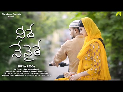 Neeve Nenaithe || New Telugu Independent Film 2019 || By Surya Reddy