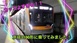 【新しく登場】京成3100形に乗ってみた!