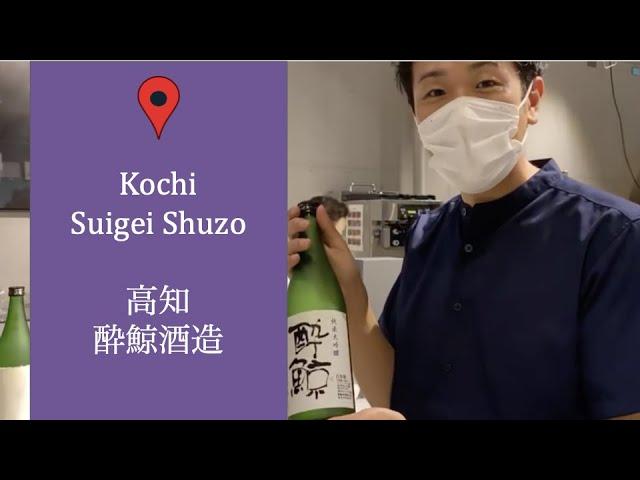 高知 酔鯨酒造 #高知 #Kouchi