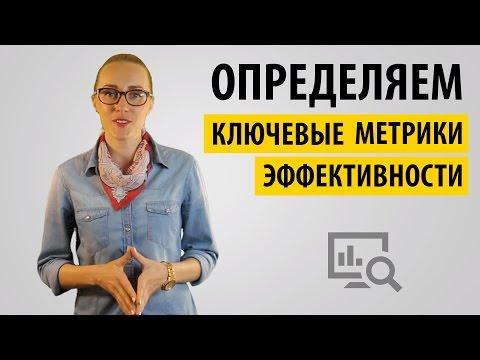 видео: Определяем kpi интернет-магазина. Выпуск № 3 рубрики