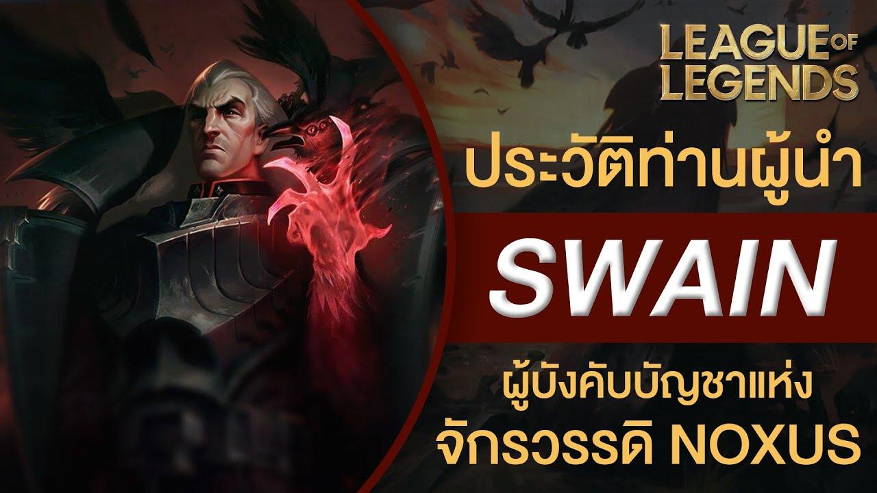 เนื้อเรื่องแชมป์เปี้ยน Swain | ผู้บัญชาการสูงสุดและหัวหน้าแห่งสภา Trifarix แห่งจักรวรรดิ Noxus