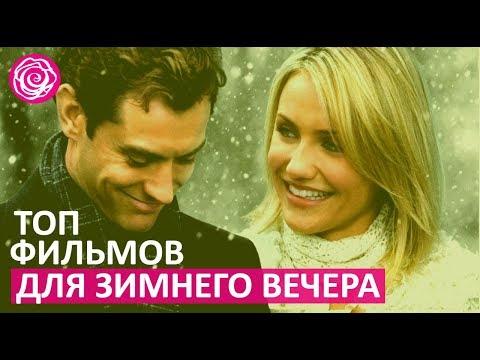 кино для вечернего просмотра про любовь