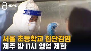 서울 초등학교 집단감염…제주 밤 11시 영업 제한 / …