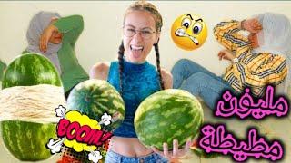 تحدي البطيخ و المطاط !! 🍉 اتحداك ما تضحك شوفو شوصار !!😂😂