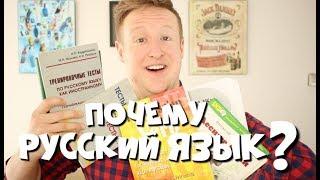 Почему ИНОСТРАНЕЦ изучает Русский Язык?! 