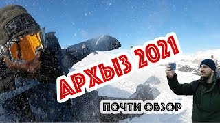 Архыз 2021 Горнолыжный курорт Горы Кавказа