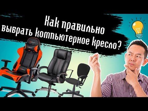 Как правильно выбрать кресло для компьютера или офисный стул в 2019(20) году? Секреты выбора!
