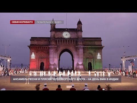 Ансамбль Черноморского флота выступил в Мумбаи в День ВМФ Индии