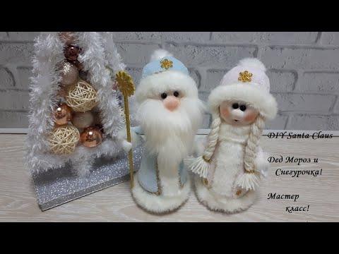 Мастер класс дед мороз и снегурочка своими руками