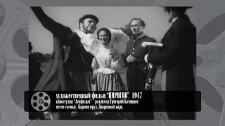 """Гатчина в КИНО. Х/ф """"Пирогов""""  1947 г."""