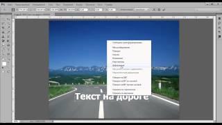 Как добавить текст на дорогу в Adobe Photoshop