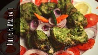 চিকেন কাবাব   Hariyali Chicken Tikka   Easy Hariyali Kabab Recipe   Green Kabab