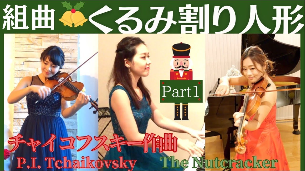 【Classic】チャイコフスキーの[くるみ割り人形]をリモートおうち演奏会|Tchaikovsky The Nutcracker for 2 Violins and Piano