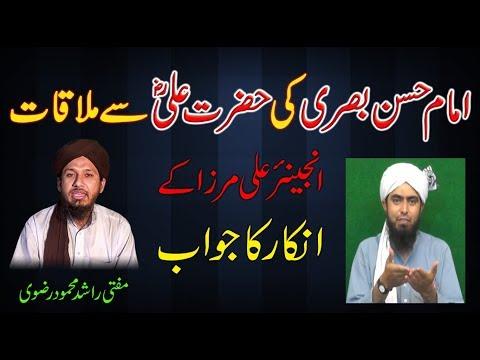 Imam Hasan Basri ki Hazrat Ali sey Mulaqat - Engineer Ali Mirza ke inkar ka jawab