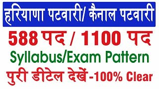 HSSC Patwari Recruitment 2019 | All Indian can apply | 1688 Patwari, Canal Patwari Recruitment 2019