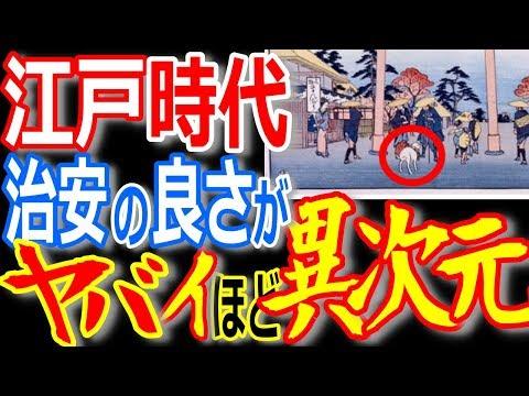 日本の江戸時代は異常なほど平和!犬一匹でお伊勢参りができた!日本人はすでに江戸時代に究極の平和を実現していた!【ゾクゾク】【ぞくぞく】【海外の反応】【祝令和元年】