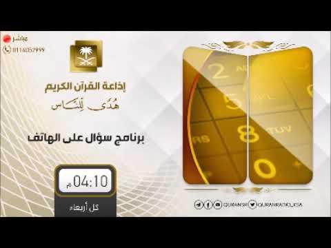 Photo of برنامج سؤال على الهاتف مع الشيخ د سعد الخثلان الأربعاء 2- 3- 1441 – اسئلة واجوبة