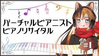 [LIVE] #1 バーチャルピアニスト 生リサイタル 【V-pianistになります】