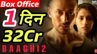 Baaghi 2 1st Day Record Breaking Box Office Collection | Tiger Shroff, Disha Patani