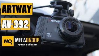 Artway AV-392 огляд відеореєстратора