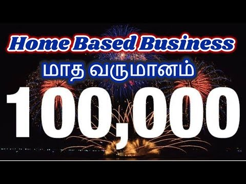 Home Based Business - No MLM -மாத வருமானம் ரூ50,000 - 200,000.| Business Opportunities |