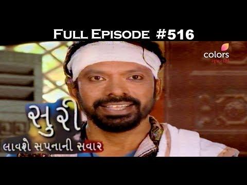 Suri - 14th August 2017 - સુરી - Full Episode