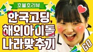 해외아이돌 나라 맞추기 대결!(Korean high school students