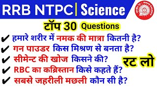 RRB NTPC Science टॉप 30 Questions | Group D Science | Railway General Science |Part 2|SSC science|