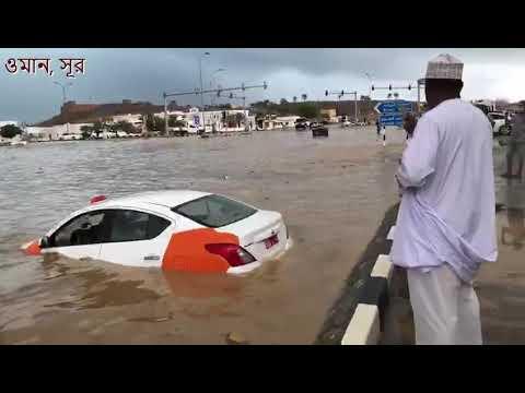 ওমানে ভারী বর্ষণে গাড়ি গুলো যেন পাতার মতো ভাসছে   Oman Heavy Rainfall   Oman News   Probash Time