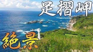 足摺岬は絶景だった件|四国ツーリング#3【モトブログ】