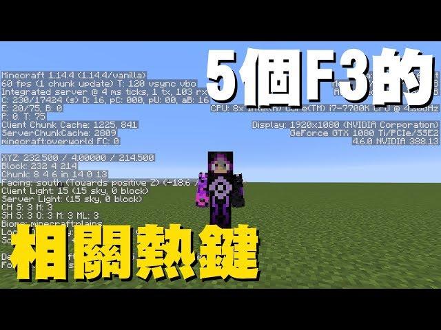 Minecraft五個F3熱鍵 秋秋鞋又來讓你長知識了