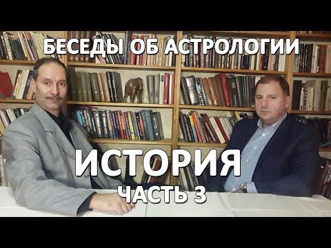 История астрология. Часть 3. Греческая астрология.