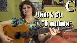 """Чиж & Co. """"О любви"""", кавер на гитаре, аккорды"""