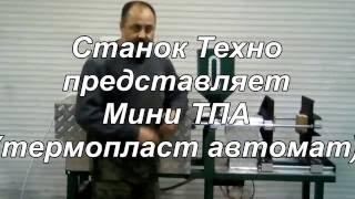 Міні ТПА (термопласт автомат)