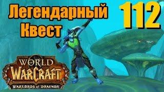 WoW Legion: Прокачка Друида #112 Сумоджи INRUSHTV Прохождение World of Warcraft Тролль ВОВ