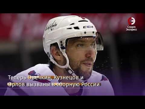 Овечкин и Кузнецов