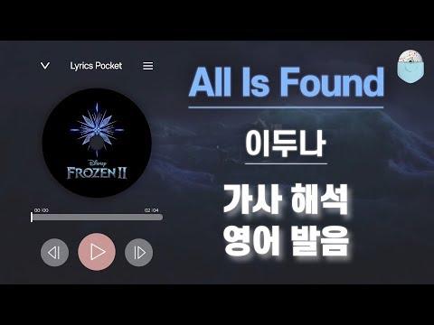 겨울왕국2 OST All Is Found - Evan Rachel Wood [가사 해석, 영어 한글 발음]