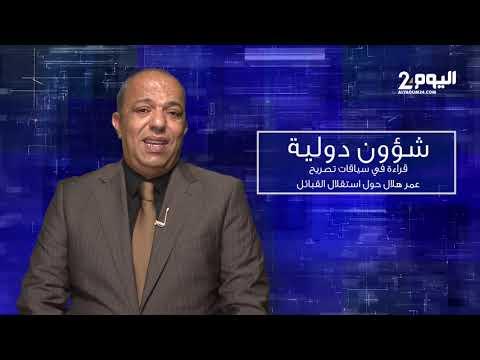 قراءة في سياقات تصريح عمر هلال حول استقلال القبايل