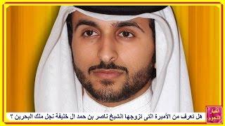 هل تعرف من الأميرة التى تزوجها الشيخ ناصر بن حمد ال خليفة نجل ملك البحرين ؟