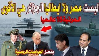 تقرير أمريكي يعلن لأول مرة تفوق القوات البحرية الجزائرية على ايطاليا ومصر بفضل روسيا