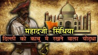 Mahadaji Scindia(Shinde)- Warrior Who Rules Delhi | महादजी सिंधिया- दिल्ली पर भगवा फैलानेवाला योद्धा