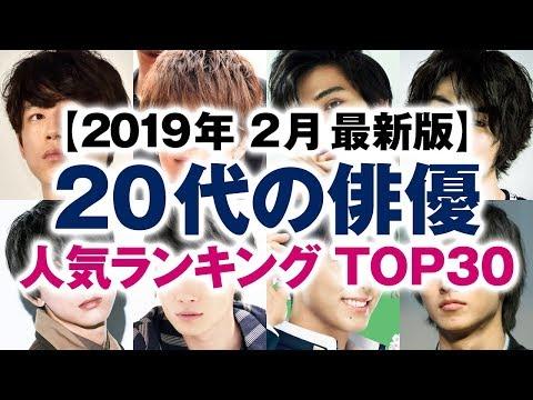 20代の俳優 人気ランキング TOP30【2019年2月