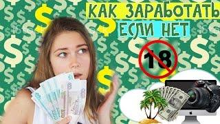 Как заработать деньги если вам нет 18/ Реальные способы/ Проверено мной