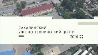 Сахалинский учебно-технический центр(Сахалинский учебно-технический центр входит в группу компаний Petrofac, занимающую лидирующие позиции в между..., 2016-07-06T07:01:53.000Z)