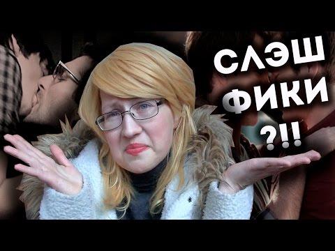 Фанфики – Нормально ли читать слэш фики?!! || Мое отношение к слэш фанфикшну