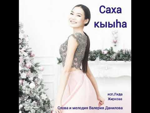 Мелодия и слова Валерия Данилова. Исп.Лида Жиркова. Саха кыыhа.