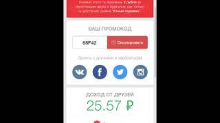 Крутое приложение для заработка на скачивании приложений-App Bonus.