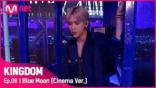 [9회] ♬ Blue Moon (Cinema Ver.) - 비투비(BTOB)ㅣ3차 경연 2R 전설이 되어라, WHO IS THE KING? <킹덤(KINGDOM : LEGENDARY WAR)> 6월 3일 (목) 저녁 ...